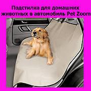 Подстилка для домашних животных в автомобиль Pet Zoom