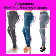 Леджинсы Slim`n Lift Caresse Jeans