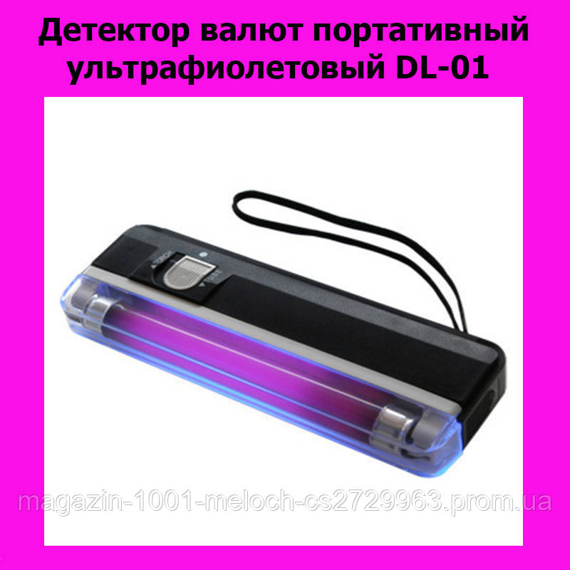 Детектор валют портативный ультрафиолетовый DL-01