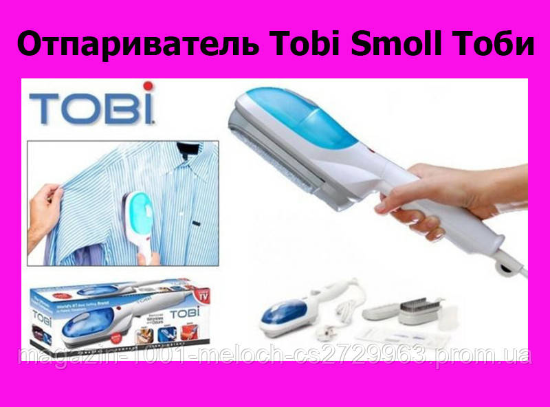 Отпариватель Tobi Smoll Тоби