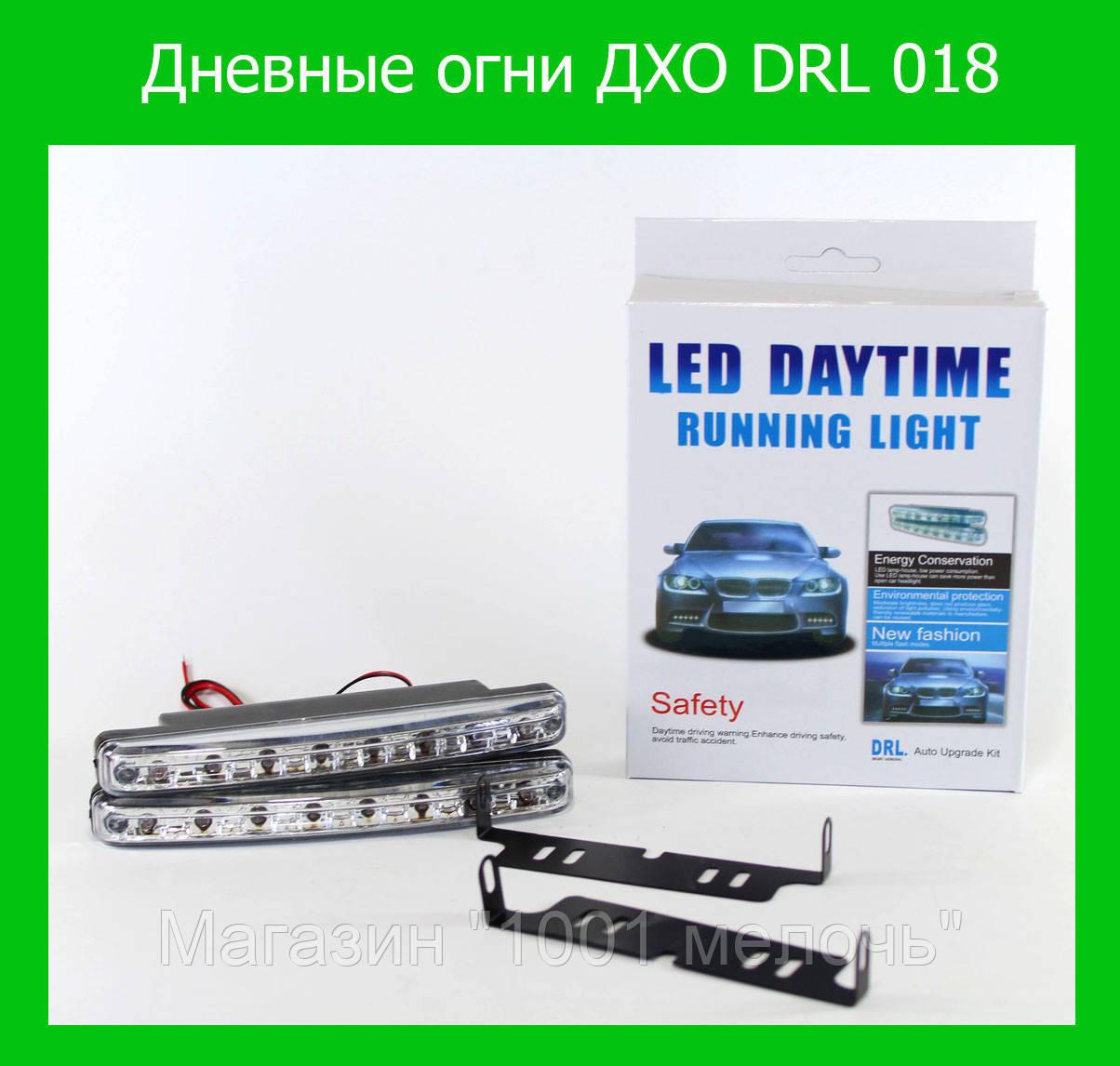 Дневные огни ДХО DRL 018