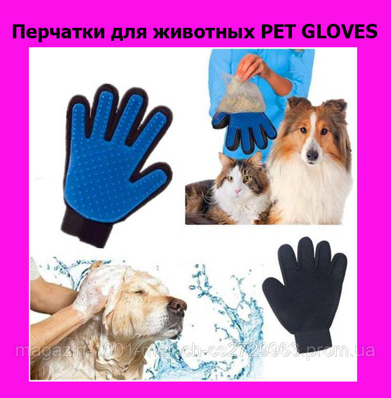 Перчатки для животных PET GLOVES