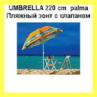 UMBRELLA 220 cm palma Пляжний парасольку з клапаном