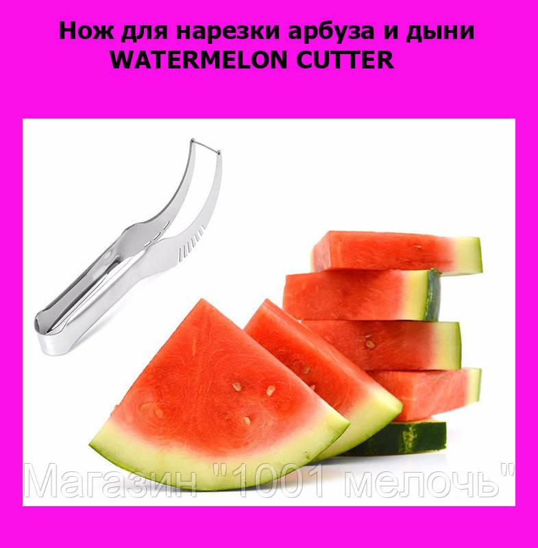 Нож для нарезки арбуза и дыни WATERMELON CUTTER