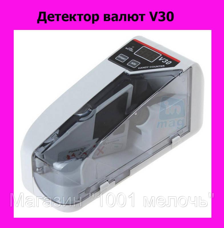 Детектор валют V30