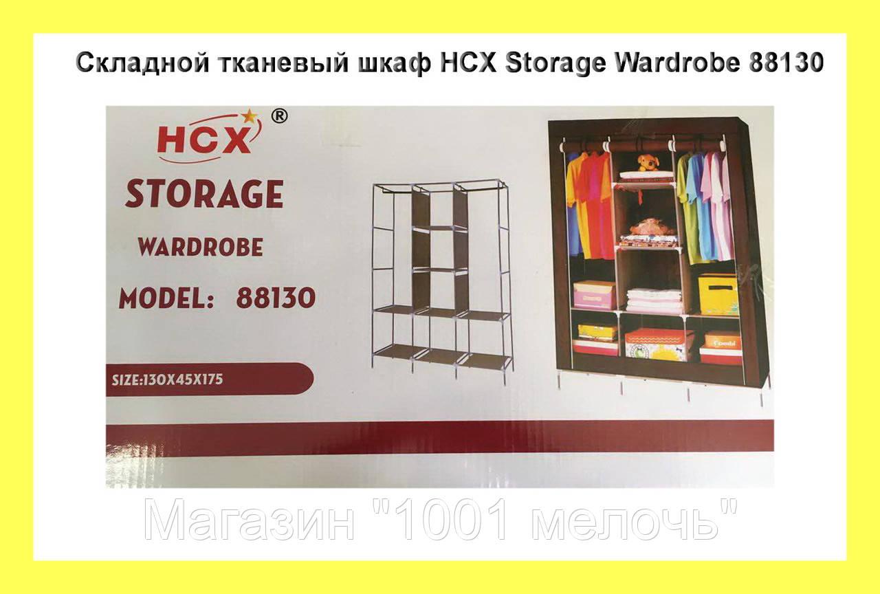 Складной тканевый шкаф HCX Storage Wardrobe 88130