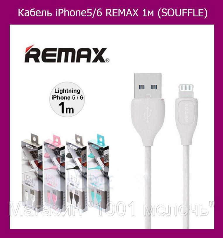 Кабель iPhone5/6 REMAX 1м (SOUFFLE)