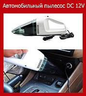 Автомобильный пылесос DC 12V