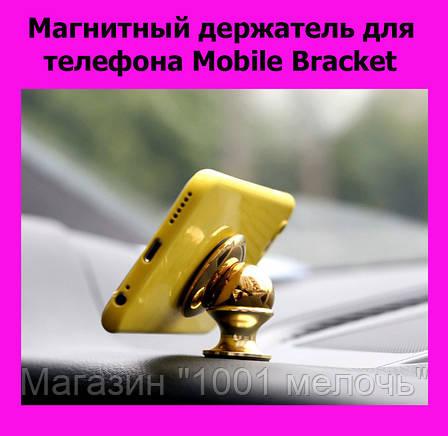Магнитный держатель для телефона Mobile Bracket, фото 2