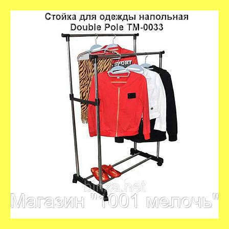 Стойка для одежды напольная Double Pole TM-0033, фото 2