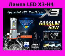 Лампа LED X3-H4