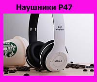 Наушники P47
