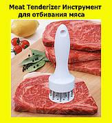 Meat Tenderizer Инструмент для отбивания мяса