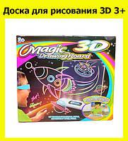 Доска для рисования 3D 3+