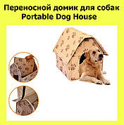 Переносной домик для собак - Portable Dog House