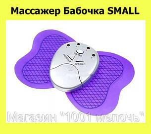 Массажер Бабочка SMALL, фото 2