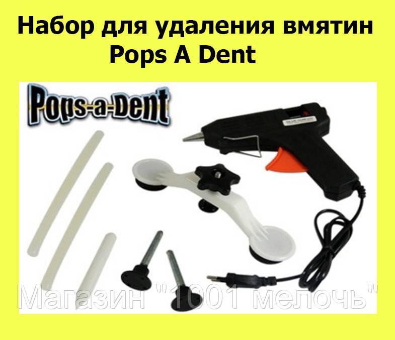 Набор для удаления вмятин Pops A Dent