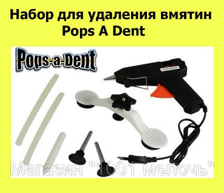 Набор для удаления вмятин Pops A Dent, фото 2