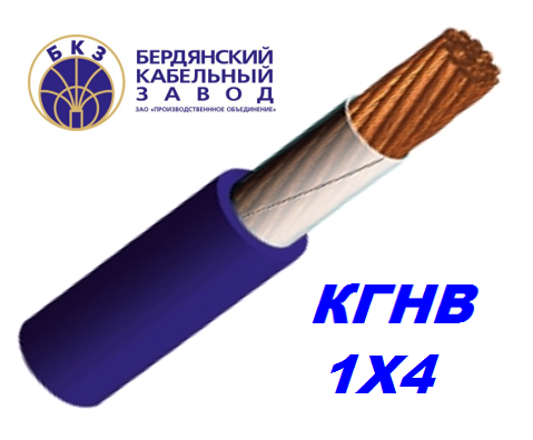 Кабель медный КГНВ 1х4 мм гибкий, морозостойкий
