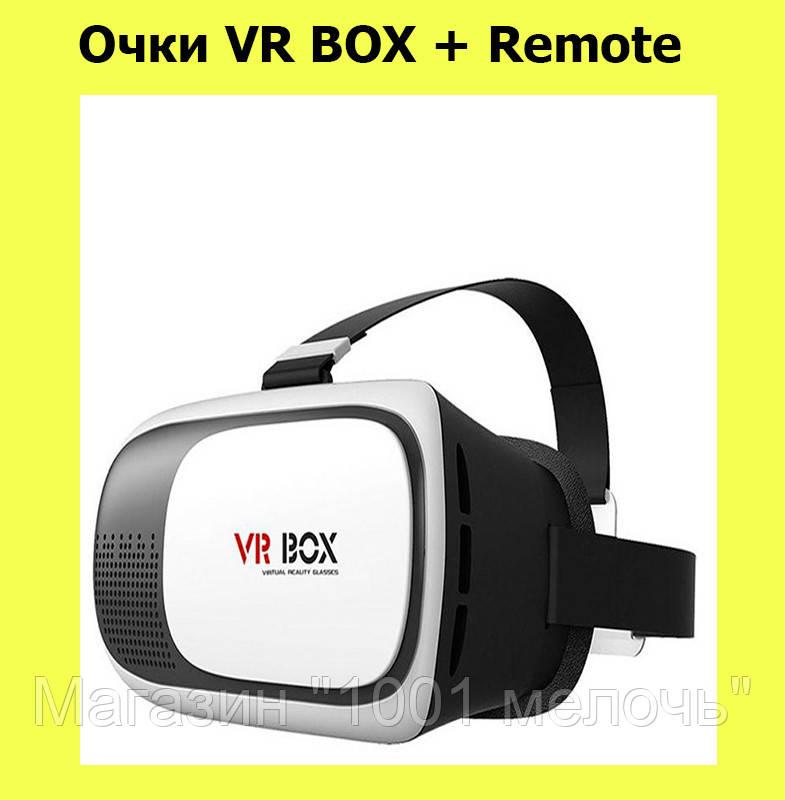Очки VR BOX + Remote