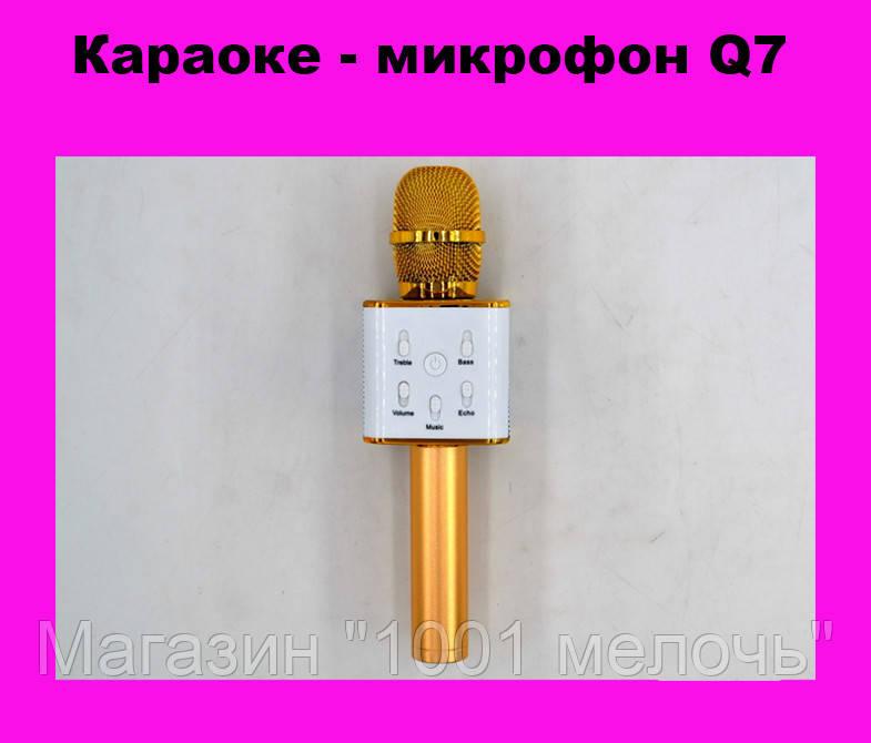 Караоке - микрофон Q7