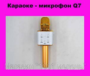 Караоке - микрофон Q7, фото 2