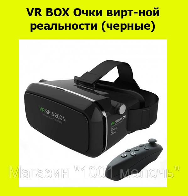 VR BOX Очки вирт-ной реальности (черные)
