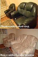 Чехлы на мебель под заказ