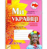 Ми – українці Зошит з патріотичного виховання 2 клас Гусельникова Ранок