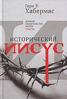 Исторический Иисус. Древние свидетельства жизни Христа