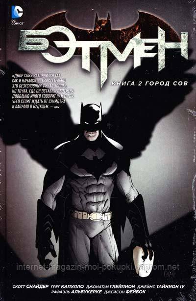 Купить Бэтмен. Книга 2. Город Сов (12+), 978-5-389-09573-1 (топ 1000), Азбука