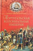 Португальская колониальная империя. 1415-1974, 978-5-4444-1062-2