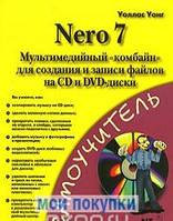Nero 7. Мультимедийный комбайн для создания и записи файлов на CD- и  DVD-диск, 978-5-477-00578-9