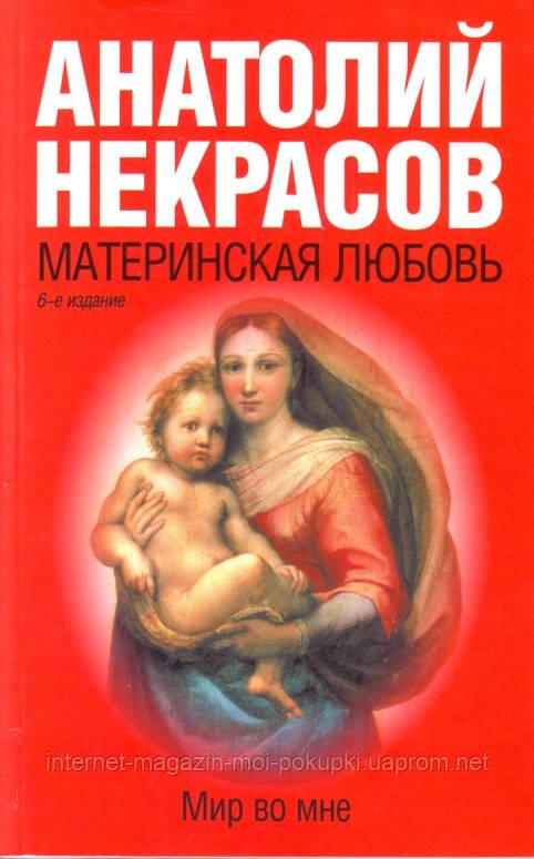 Купить Некрасов. Материнская любовь, 978-5-17-064981-5, 9785170649815, АСТ