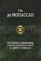 Ги де Мопассан. Полное собрание романов, повестей и новелл в 2 томах. Том 1, 978-5-9922-0605-0 (топ 1000)