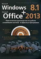Windows 8.1 + Office 2013. Практическое руководство по работе в новейшей системе и офисных программа (топ 1000)
