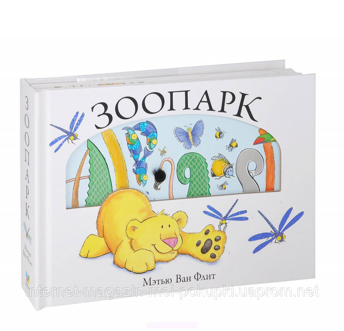 Купить Зоопарк, 978-5-389-07165-0 (топ 1000), Махаон