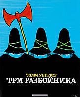 Томи Унгерер. Три разбойника, 978-5-91759-211-4 (топ 1000)