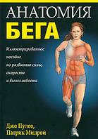 Анатомия бега, 978-985-15-1250-4, 9789851512504 (топ 1000)
