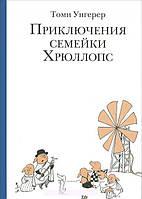 Приключения семейки Хрюллопс, 978-5-91759-117-9, 9785917591179 (топ 1000)