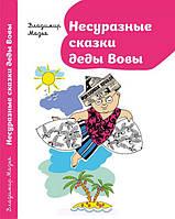 Несуразные сказки деды Вовы, 978-5-9907445-0-9 (топ 1000)