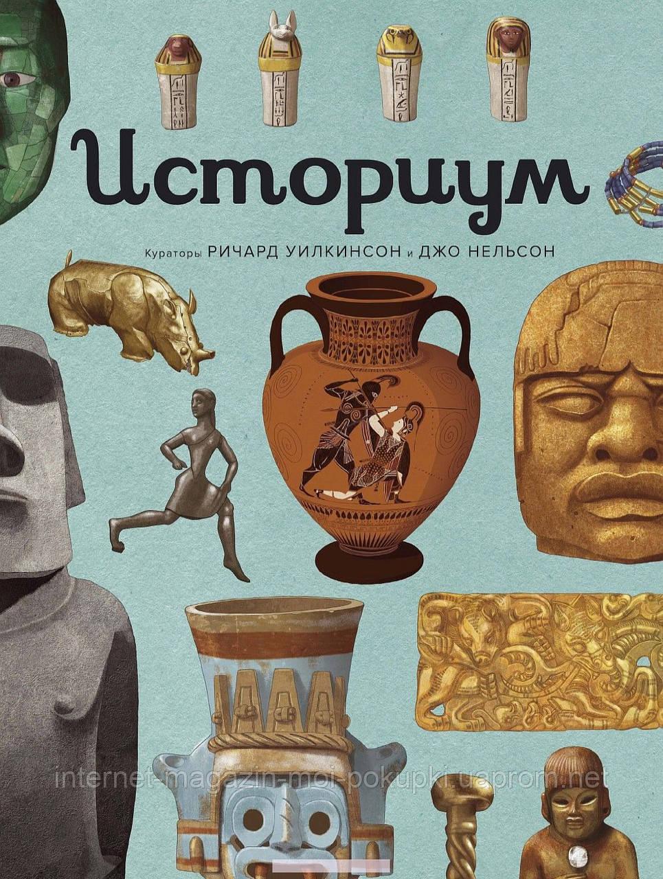 Купить Историум, 978-5-389-10423-5 (топ 1000), Махаон