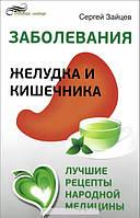 Заболевания желудка и кишечника. Лучшие рецепты народной медицины, 978-5-222-23202-6 (топ 1000)
