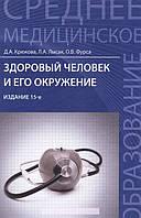 Здоровый человек и его окружение. Учебное пособие, 978-5-222-26183-5 (топ 1000)