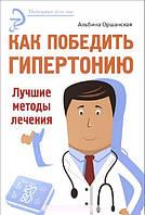 Как победить гипертонию. Лучшие методы лечения, 978-5-222-25839-2 (топ 1000)