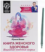 Книга женского здоровья. Исцеление огненным шаром (+ исцеляющий талисман), 978-5-222-23295-8 (топ 1000)