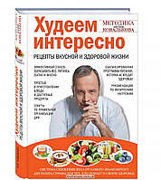 Худеем интересно. Рецепты вкусной и здоровой жизни, 978-5-699-68204-1 (топ 1000)