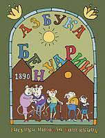 Азбука Бенуарии, 978-5-17-095020-1 (топ 1000)