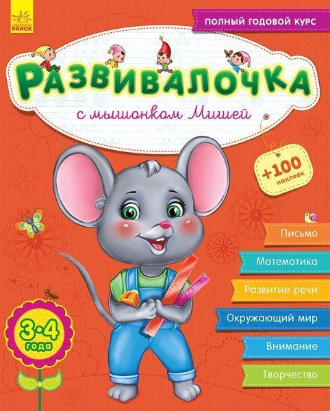 Розвивалочка: С мышонком Мишей 3-4 года (р) (+70 наклеек)