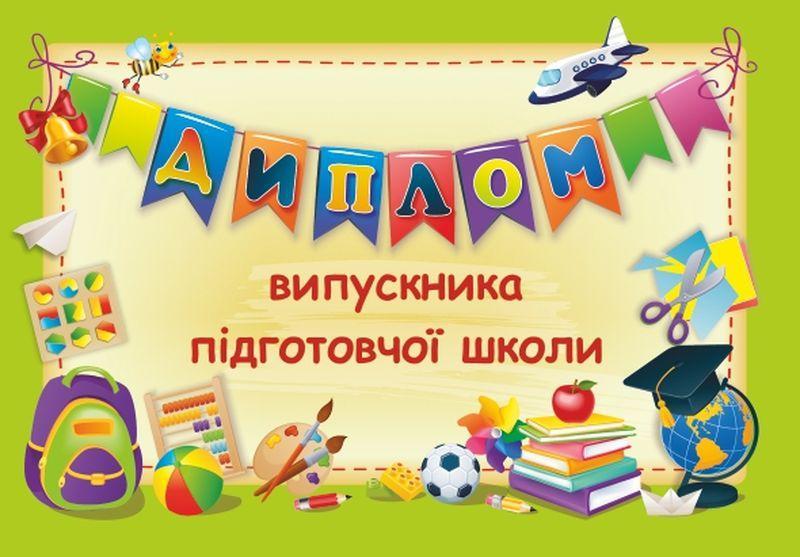 Диплом выпускника Пiдручники i посiбники Подготовительной школы ДПШ-2